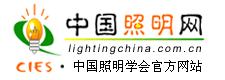 中國照明網