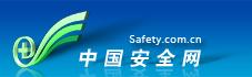 中国安全网