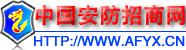 中国安防招商网