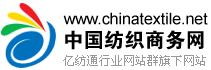 中国纺织商务网