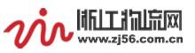 浙江物流网