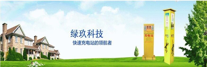 合肥绿玖电子科技有限公司