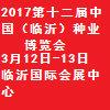 2017第十二届中国(临沂)种业博览会