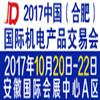 2017中國合肥國際工業自動化及機器人展覽會