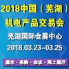 2018中國(蕪湖)汽車零部件展覽會
