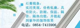 平塘县鑫隆石膏线制品厂