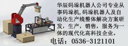 臨朐華辰電子設備廠