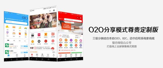 O2O分享模式小程序