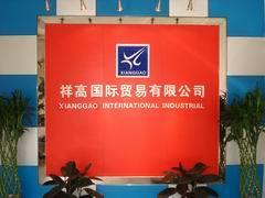 宁波江东祥高国际贸易有限公司