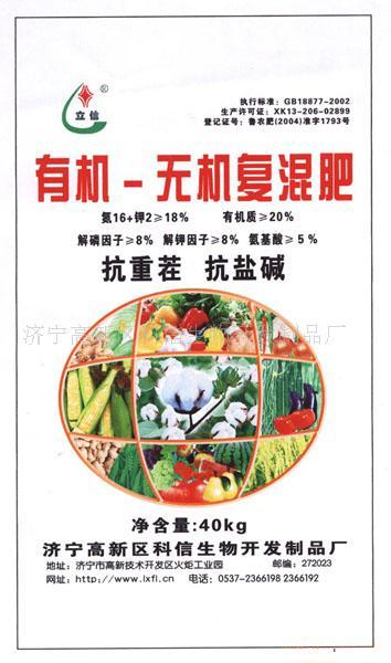 肥料、有机无机复混肥(棉花、蔬菜)