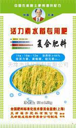 活力素水稻专用肥