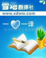 提供雪地翻译社-建筑工程资料英文翻译服务,翻译服务