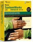 NortonSystemWorks诺顿电脑大师