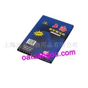 274上海兰色复写纸