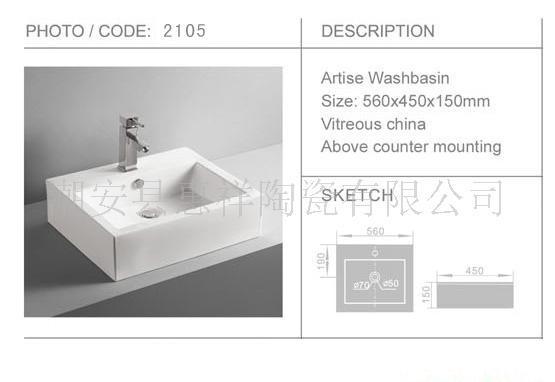 卫浴卫生洁具陶瓷洗手盆艺术盆碗盆方盆柜盆台下盆