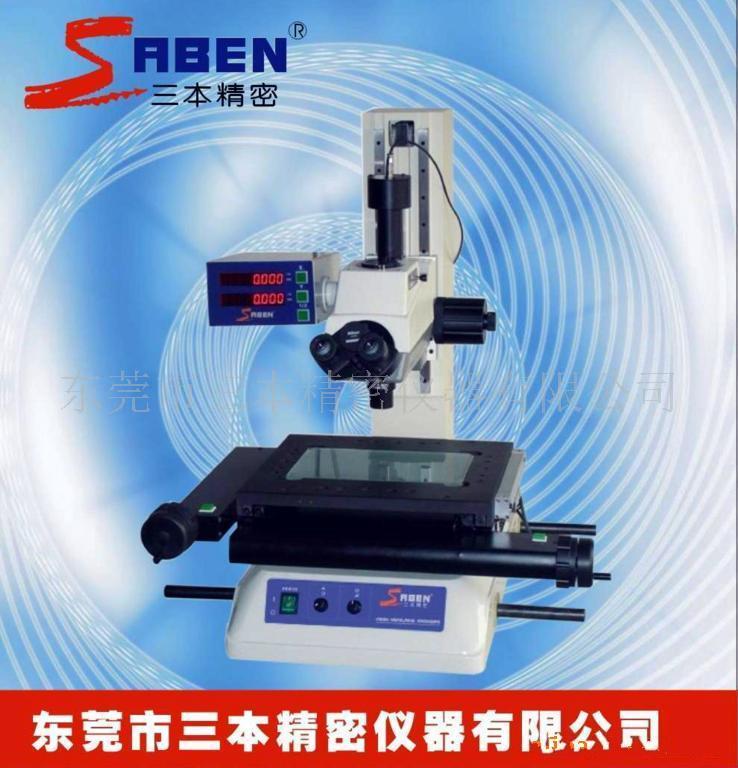 工具显微镜,三本精密工具显微镜