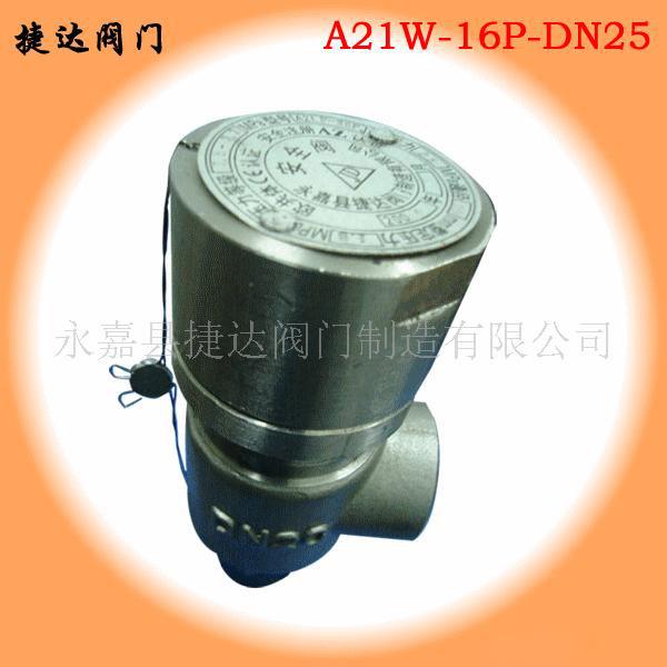捷达阀门,A21WHF外螺纹弹簧封闭式安全阀