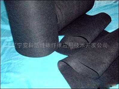 活性碳纤维毡