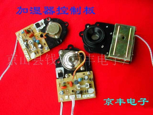 加湿器控制板、加湿器、控制板