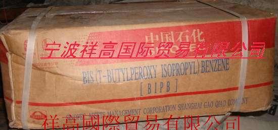 过氧化二异丙苯(简称DCP)(无味)