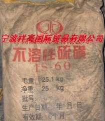 不溶性硫磺充油型/非充油型