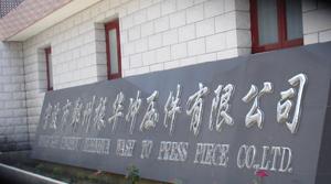 宁波市鄞州振华冲压件有限公司