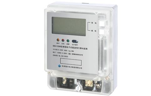 单相电子式载波预付费电能表