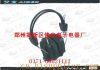 音频教学耳机|教学耳机|调频广播耳机|校园调频耳机