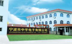 宁波市中平电子有限公司