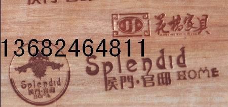 木制品logo烫印机
