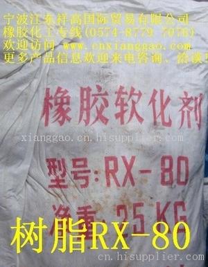 橡胶软化剂