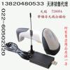 天津无线扫描器
