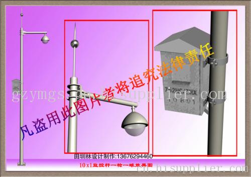 监控支架,供应销售|广州市优名企业有;
