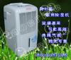 销售广州地下室抽湿机,广州电子抽湿机