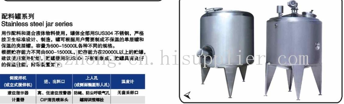 pyg系列不锈钢配液罐,fj系列保温冷却发酵罐,种子罐,结晶罐,配料罐