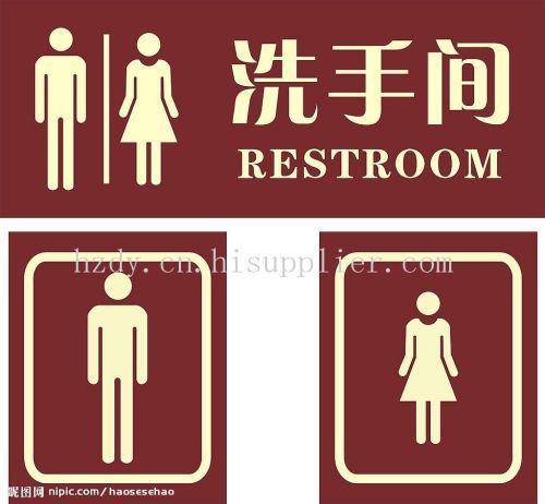 洗手间标识标牌 高清图片