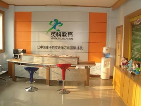 企业形象墙; 英科教育-儿童英语专业培训机构;