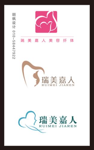 赫姿美容養生館logo設計