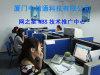 福州WBS技術推廣