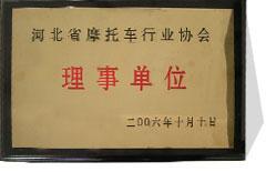 河北双虎车业是河北省摩托车行业协会理事单位