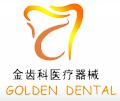 口腔器械_常州市金齿科医疗器械有限公司
