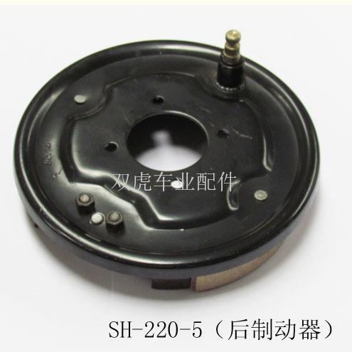 SH-220-5后制动器