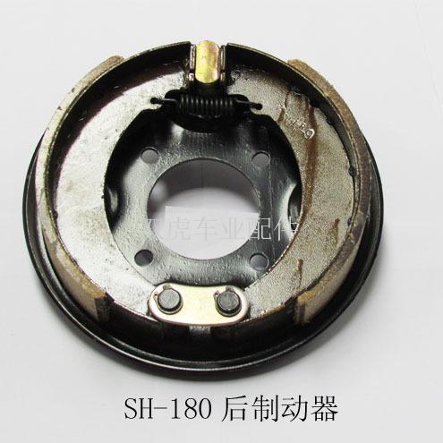 SH-180后制动器