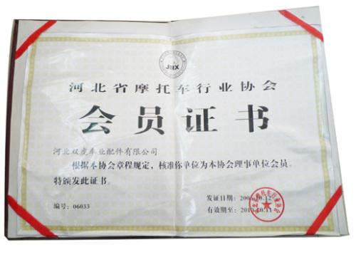 """双虎车业荣获""""河北省摩托车行业协会会员证书"""""""