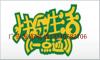 山东电视台农科频道快乐生活一点通广告发布电话