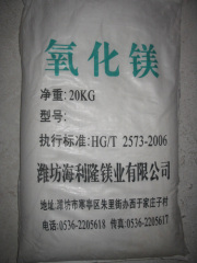 CPE电缆专用轻质氧化镁(HQ201)