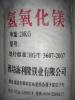 阻燃母粒专用氢氧化镁