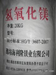 高效氢氧化镁阻燃剂