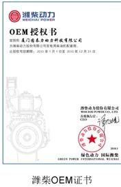 潍柴OEM证书