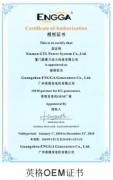 英格OEM证书